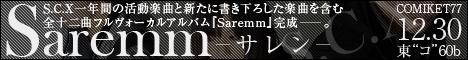 S.C.X『Saremm -サレン-』